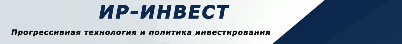 ИР-ИНВЕСТ